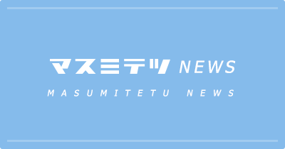 マスミテツ MASUMITETU NEWS